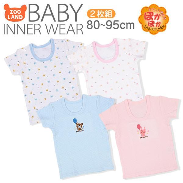 子供 肌着 インナー 2枚組 あったか ニットキルト半袖Tシャツ(80-95cm)