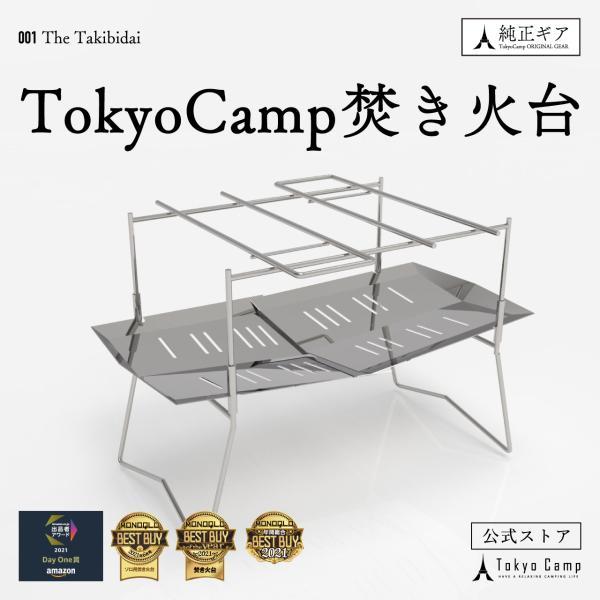 公式 TokyoCamp焚き火台焚火台軽量ミニ焚火ソロコンパクト
