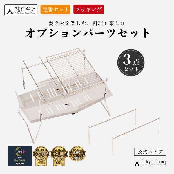 公式 TokyoCamp焚き火台焚火台(オプションパーツセット)折りたたみキャンプコンパクト軽量焚火