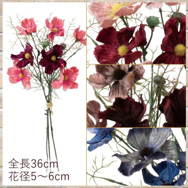 ベルベットコスモスバンドル 造花アートフラワー人工観葉 (DMFG97)