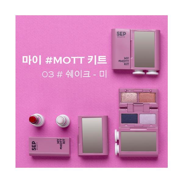 MY MOTT KIT【マイモットキット】アイシャドウ&リップ&チークなどが1つになったメイクアップキット。韓国 韓国ブランド プレゼント 韓国ファッ