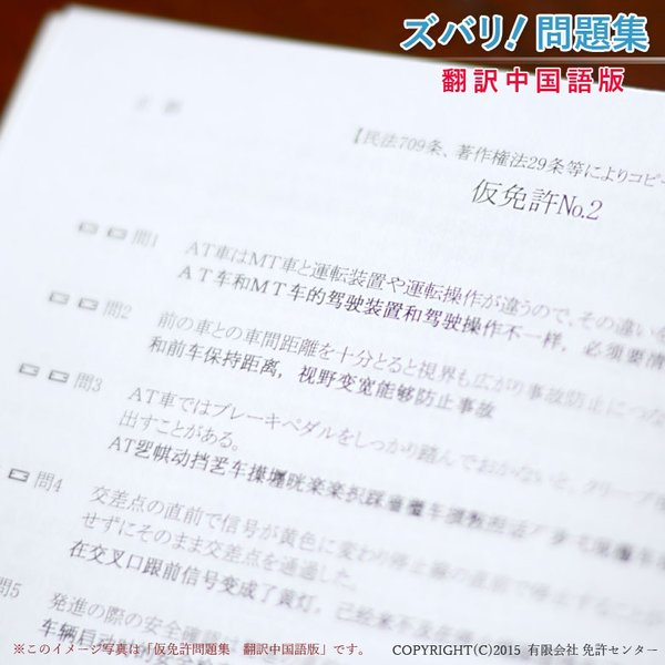 第一種免許問題集 翻訳中国語版 zubarimondai 02