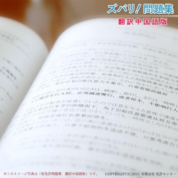 第一種免許問題集 翻訳中国語版 zubarimondai 03