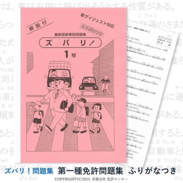 第一種免許問題集 (ふりがなつき)|zubarimondai