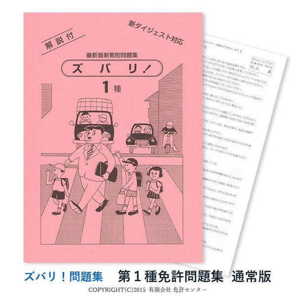 第一種免許問題集 (通常版)|zubarimondai