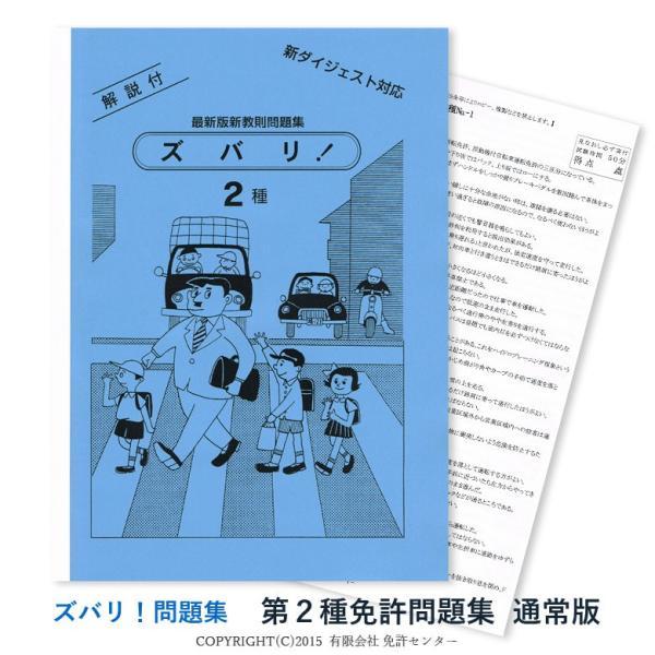 第二種免許問題集 通常版|zubarimondai
