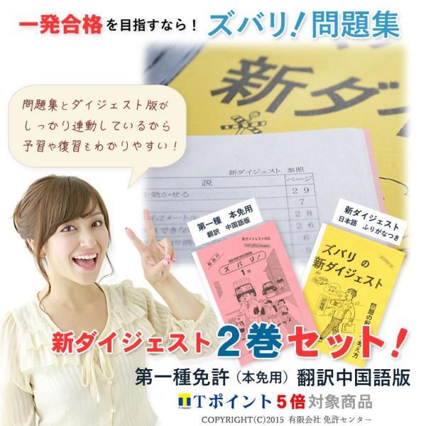 新ダイジェスト2巻セット「第一種免許(本試験用)翻訳 中国語版」|zubarimondai|02