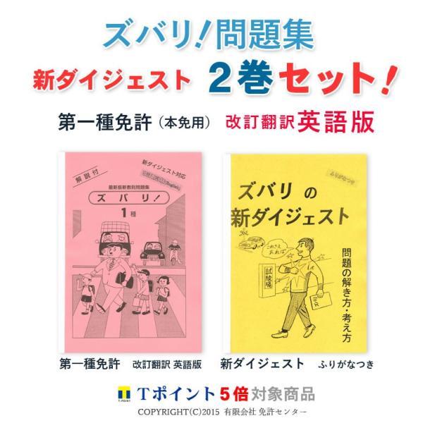新ダイジェスト2巻セット「第一種免許(本試験用)改訂翻訳 英語版」|zubarimondai