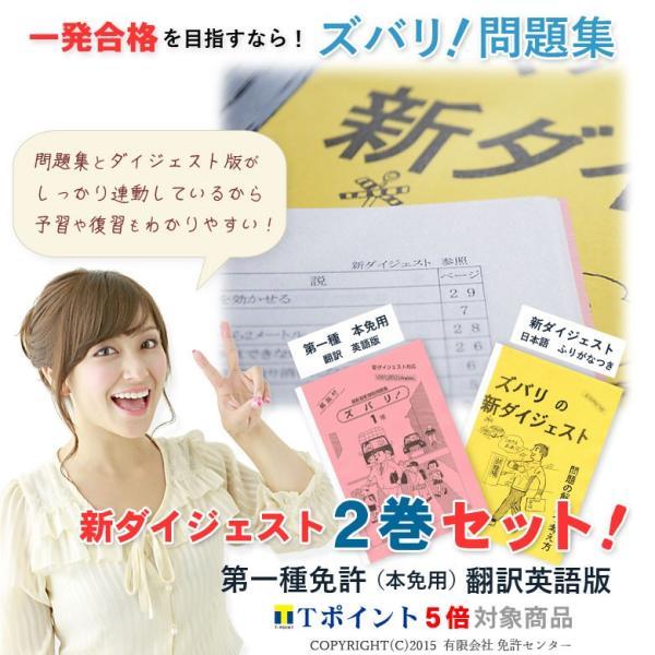 新ダイジェスト2巻セット「第一種免許(本試験用)改訂翻訳 英語版」|zubarimondai|02