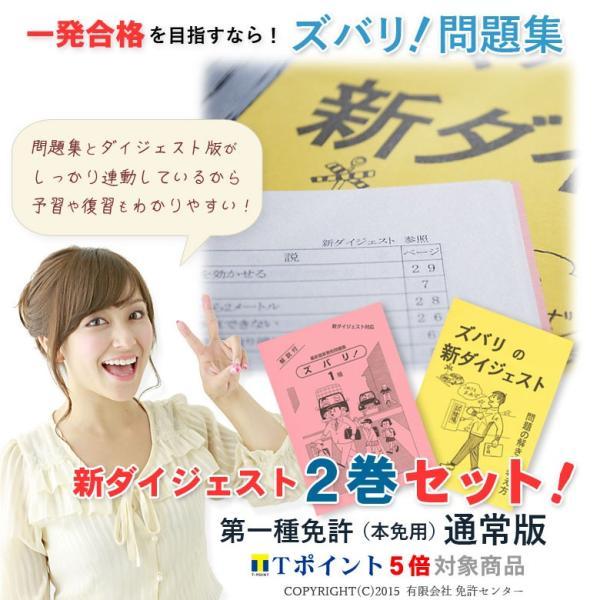 新ダイジェスト2巻セット「第一種免許(本試験用)通常版」|zubarimondai|02