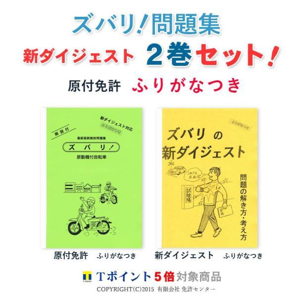 新ダイジェスト2巻セット「原付免許 ふりがなつき」 zubarimondai