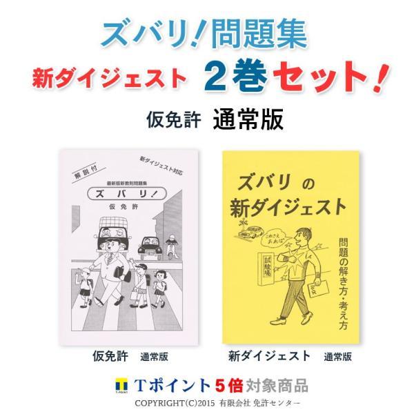 新ダイジェスト2巻セット「仮免許 通常版」|zubarimondai