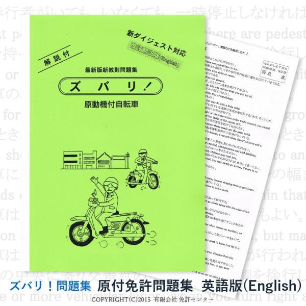 原付免許問題集 改訂翻訳英語版|zubarimondai