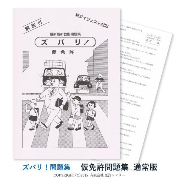 仮免許問題集 通常版|zubarimondai