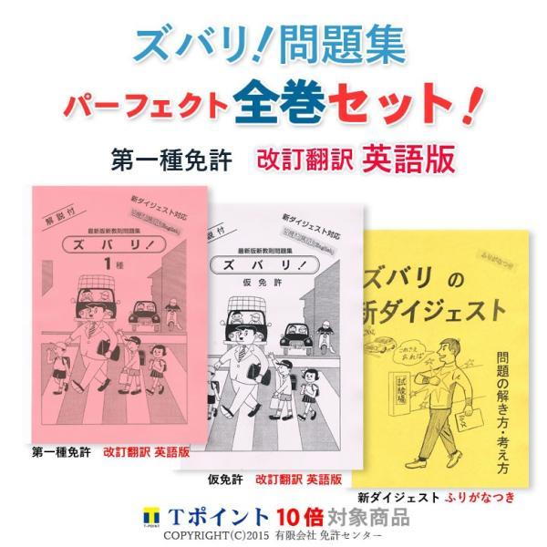 一種免許 全巻セット 改訂翻訳 英語版|zubarimondai
