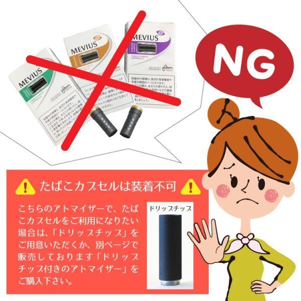 電子タバコ プルームテック リキッド アトマイザー カートリッジ シーテック C-Tec 互換 禁煙リキッド式アトマイザー2本&リキッド1本セット|zuijo888|09