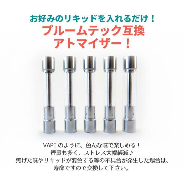 電子タバコ プルームテック リキッド アトマイザー カートリッジ シーテック C-Tec 互換 VAPE ベイプ 禁煙リキッド式アトマイザー5本セット|zuijo888|02