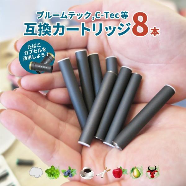 電子タバコ プルームテック カートリッジ たばこカプセル 無味無臭 メンソール 喫煙 ビタミン ニコチンゼロ 互換カートリッジ8個&マウスピース3個セット zuijo888