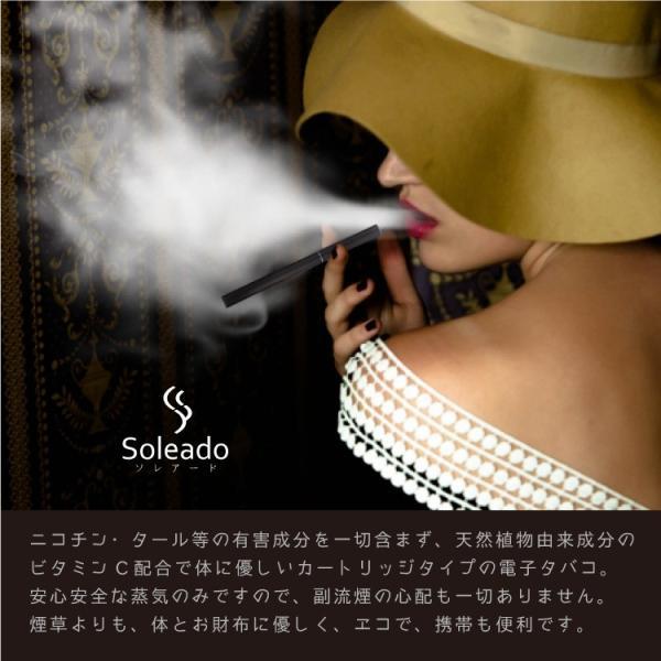 電子タバコ プルームテック シーテック C-Tec 互換 カートリッジ 水蒸気たばこ 充電 ビタミン ニコチンゼロ 禁煙 Soleadoスターターキット vol.2 zuijo888 02