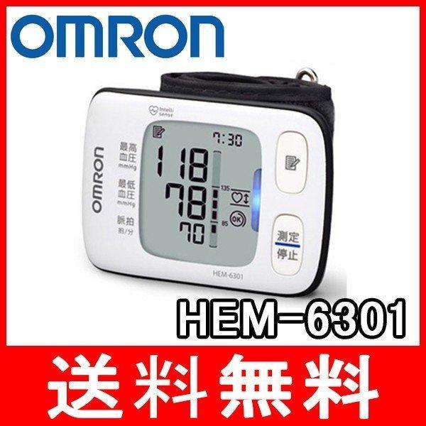 オムロン HEM-6301 手首式 自動血圧計 OMRON 正確測定サポート機能【あすつく】|zumi|02