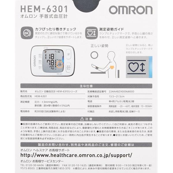 オムロン HEM-6301 手首式 自動血圧計 OMRON 正確測定サポート機能【あすつく】|zumi|03