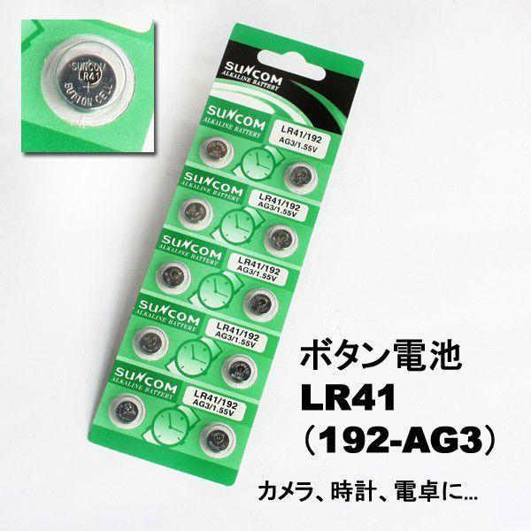SUNCOM LR41 ボタン電池 10000個 10個×20シートx50箱 体温計 電池 ボタン電池 アルカリボタン電池 アルカリ電池 AG3 1.55V 時計 電子体温計 業務用 まとめ買い