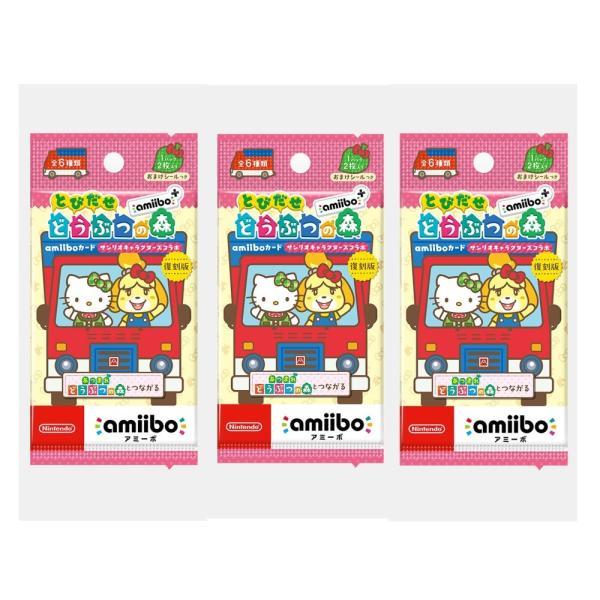 任天堂 とびだせ あつまれ どうぶつの森 amiibo+ 3パック セット サンリオキャラクターズコラボ どう森 サンリオ アミーボ カード Switch スイッチ