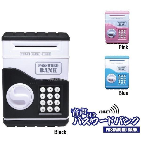 貯金箱 音声付きパスワードバンク  音声案内 パスワード 暗証番号 リセット機能付き 鍵収納 ブラック ブルー ピンク