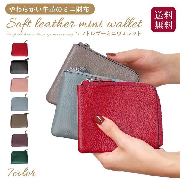 財布ミニ財布コインケース小銭入れL字ファスナー本革レザーレディース小さいコンパクト小型財布カード入れ