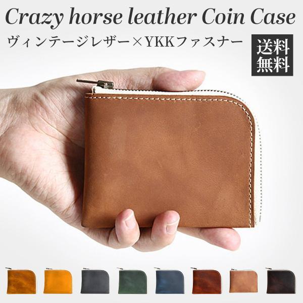 小銭入れメンズコインケース財布ミニ財布L字ファスナーYKKレディース牛革ヴィンテージオイルレザーコンパクト小さい薄型軽い薄い