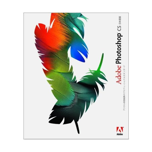 Adobe Photoshop CS 日本語版 Macintosh版 アップグレード版 (旧製品)|zwink