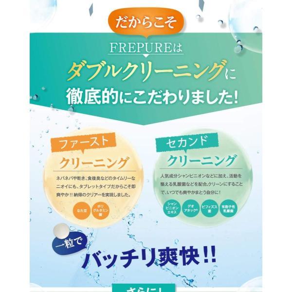 from COCORO(フロムココロ) [Frepure](フレピュア) サプリ タブレット チュアブルタイプ 30粒入り 2袋セット|zwink|03