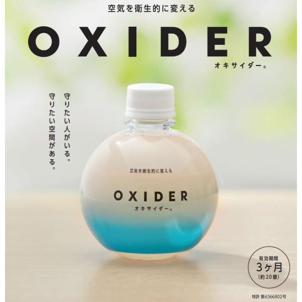 オキサイダー OXIDER 320g|zyouwasyouji-reiwa