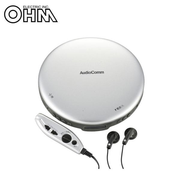 オーム電機 OHM AudioComm ポータブルCDプレーヤー(リモコン付) シルバー CDP-850Z-S