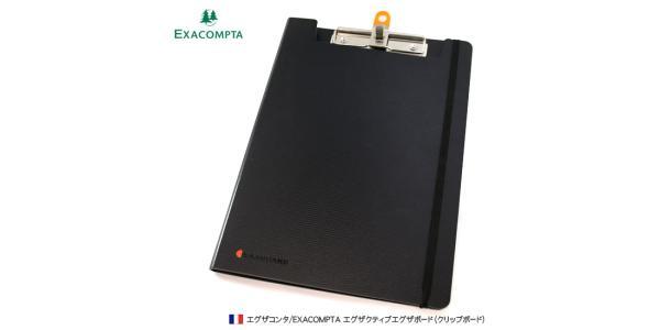 エグザコンタ/EXACOMPTA エグザクティブエグザボード(クリップボード)