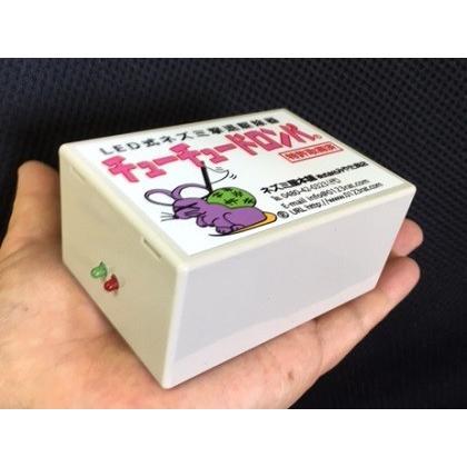 ネズミ駆除器LED式 チューチュードロンパ 特許取得製品  830円/月 詳細はHPで|0123rat|02