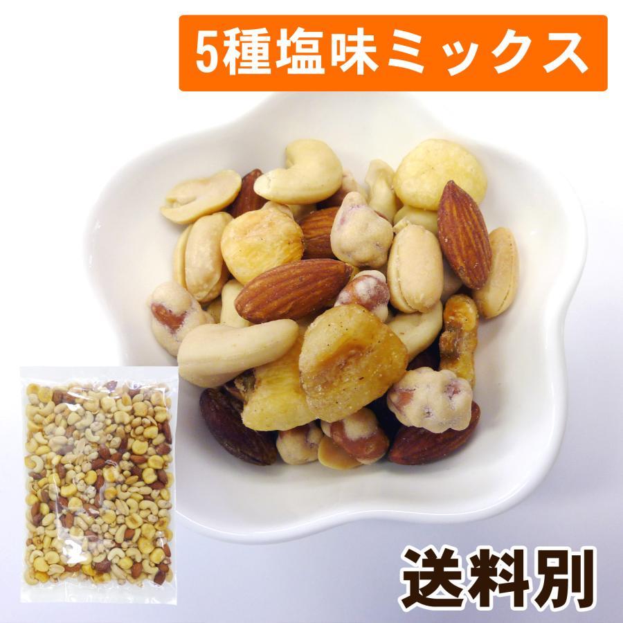 5種塩味ミックスナッツ500g 激安超特価 ランキング総合1位 ポイント消化