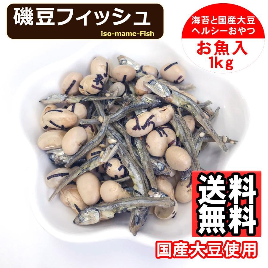 国産 磯豆 フィッシュ 全商品オープニング価格 1kg 味付け 炒り 大豆 節分豆 日本全国 送料無料