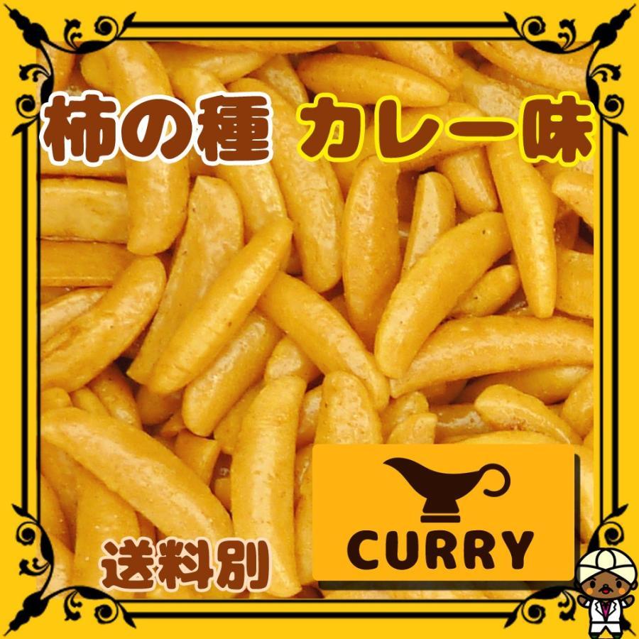 カレー味柿の種のみ 1kg 期間限定で特別価格 全商品オープニング価格