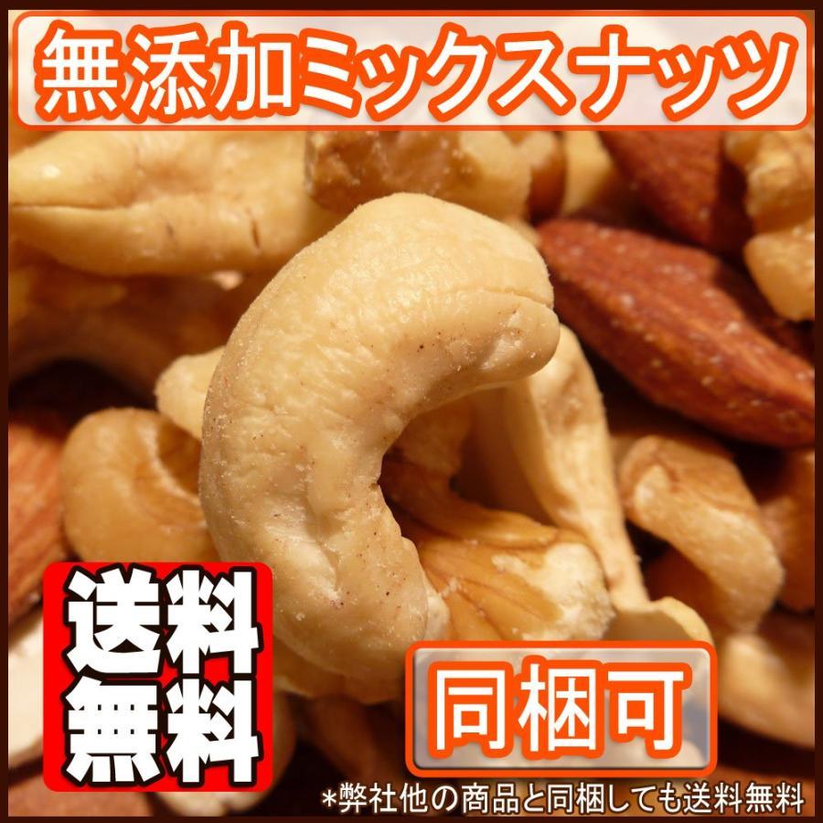 食塩無添加ミックスナッツ1kg 購買 送料無料 新品 送料無料