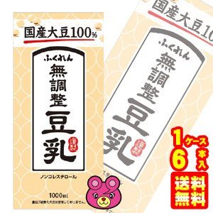 超安い ふくれん 国産大豆 無調整豆乳 紙パック 飲料 人気激安 1L 1000ml×6本入