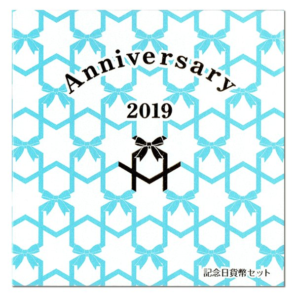 無料サンプルOK 平成31年銘 記念日貨幣セット アニバーサリー 2020 新作 2019年