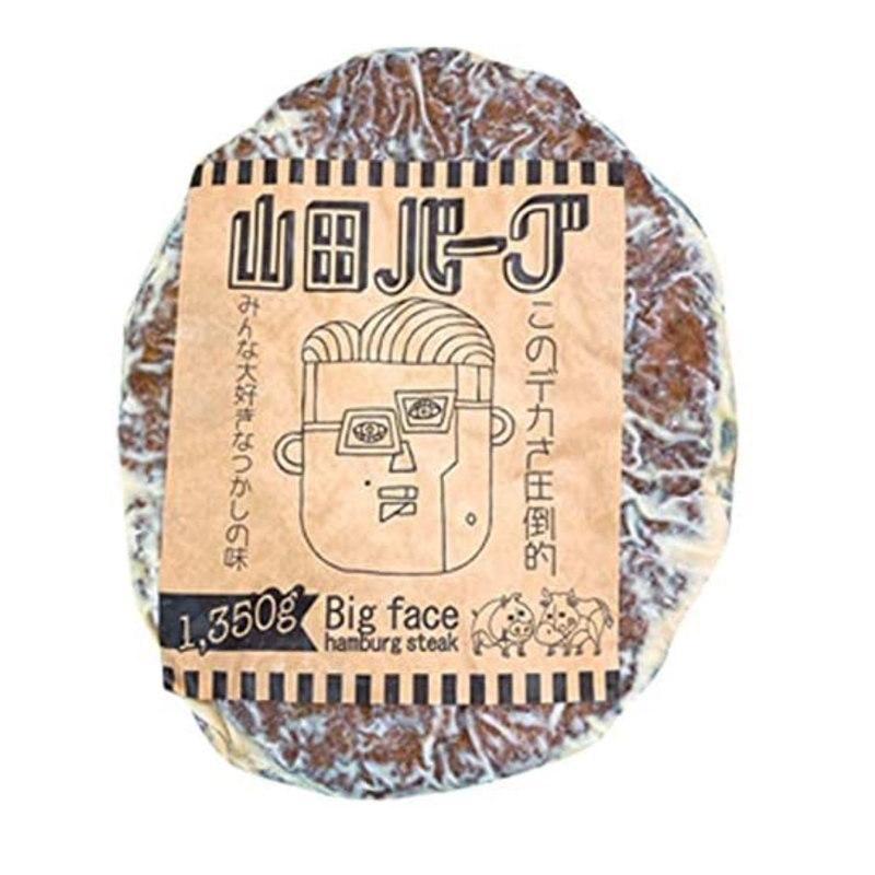 巨大 ハンバーグ 山田バーグ 安心 安全 ISO22000導入工場で生産 直径約 30cm 価格 話題 BBQ にも最適 チープ 350g ギフト パーティー なつかしの味 バーベキュー 1