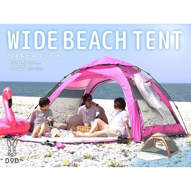 DOD ワイドビーチテント 簡単ワンタッチ UVカット 全2色 ドッペルギャンガー