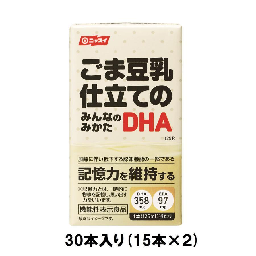超安い 機能性表示食品 セール品 ごま豆乳仕立てのみんなのみかたDHA 125ml 15本入り×2