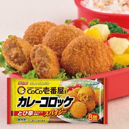CoCo壱番屋監修 カレーコロッケ 8個(136g)