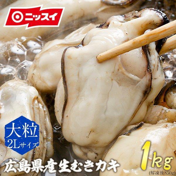かき カキ 牡蠣1キロ ニッスイ 解凍後850g 新品未使用 1着でも送料無料