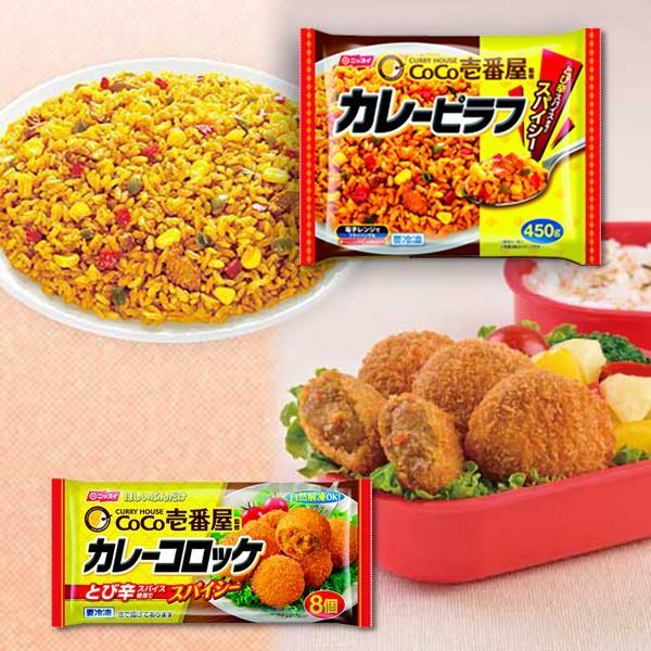 CoCo壱番屋カレーピラフ4袋・カレーコロッケ2袋セット