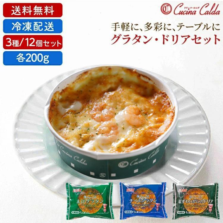 冷凍食品 グラタン3種セット(各4個 計12食) ニッスイ クチーナ・カルダ 送料無料 冷凍 業務用 まとめ買い ギフト ドリア かに チーズ えび 海老 エビ