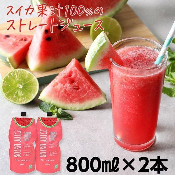 スイカジュース 果汁100% ストレートジュース 800ml×2本 砂糖 香料 セール商品 添加物 ウォーターメロン スイカ 不使用 WEB限定 ジュース ビタミンC リコピン 卸直営